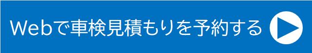 小菅ヶ谷Web見積り